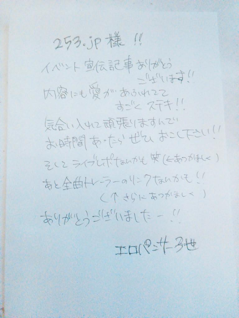 エオロパンサー3世さんからの直筆メッセージ