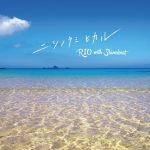 RIO with Shimabeat 宇久島応援ソング「ニシノウミヒカル」発売記念パーティ