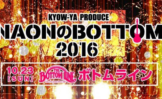KYOW-YAプロデュースでお届けする女性ミュージシャンだけのイベント「NAONのBOTTOM 2016」